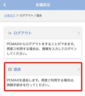 PCMAXの退会
