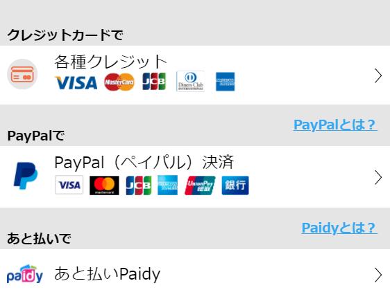 ハッピーメールクレジットカード