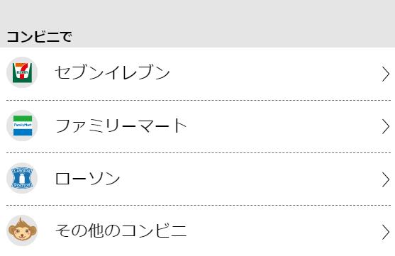 ハッピーメールコンビニ入金
