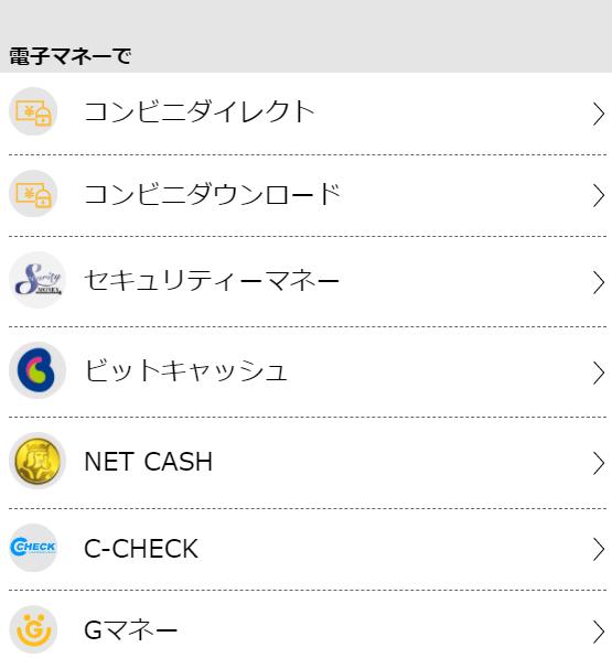 ハッピーメール電子マネー